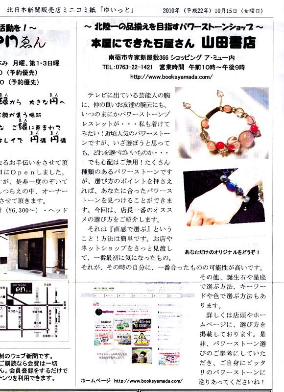 北日本新聞販売店ミニコミ紙『ゆいっと』第57号に当店の記事が掲載されました!