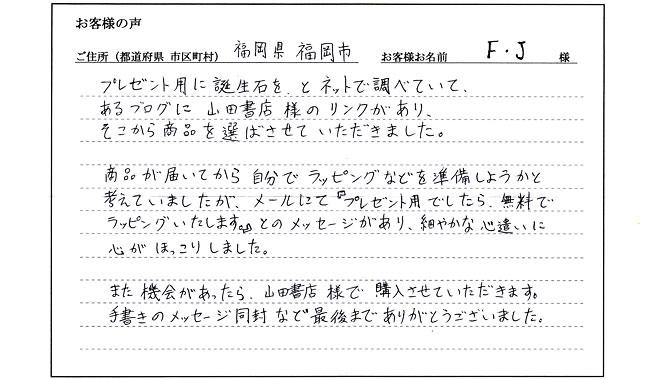 福岡県福岡市 F・J様