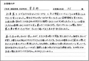 東京都 N・Sのお声