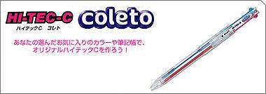 自分で選べるボールペン ハイテックCコレト
