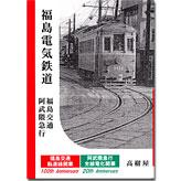 福島電気鉄道 福島交通 阿武隈急行 /  橋本俊一 著 高樹屋