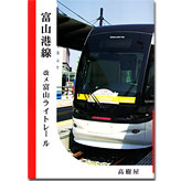 富山港線改メ富山ライトレール(改訂第2 版) /  橋本俊一 著 高樹屋