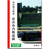 富山地方鉄道 富山市内軌道線 /  橋本俊一 著 高樹屋