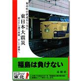 福島県の鉄道から見た東日本大震災 /  橋本俊一 著 高樹屋