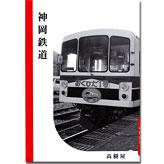 神岡鉄道 /  橋本俊一 著 高樹屋