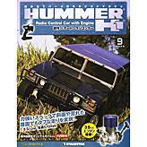 デアゴスティーニ HUMMER H1 ラジコンカーVol.09
