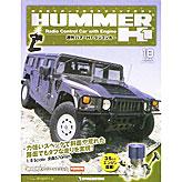 デアゴスティーニ HUMMER H1 ラジコンカーVol.10