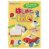 はじめてのLaQ - LaQ公式ガイドブック