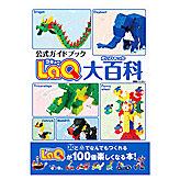 LaQ大百科 - LaQ公式ガイドブック