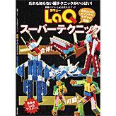 LaQスーパーテクニック - LaQ公式ガイドブック
