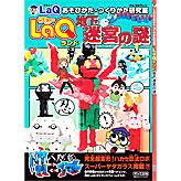 LaQランド 地下迷宮の謎 - LaQ公式ガイドブック