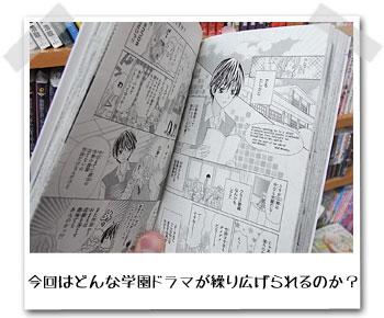 1/2 にぶんのいち(ちゃおコミックス)  / 森田ゆき 今回はどんな学園ドラマが繰り広げられるのか?