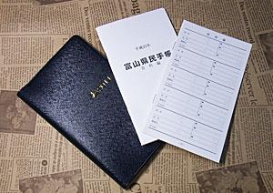 『平成25年版 富山県民手帳』のご予約開始!