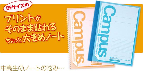 B5のプリントが貼れるコクヨ キャンパスノート新発売!