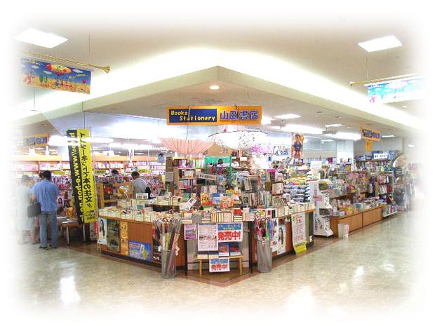 山田書店へようこそ!