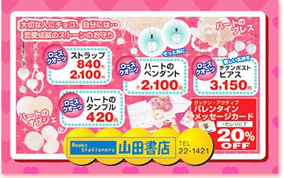 2月11日(木)から14日(日)まで バレンタイン恋愛成就フェア開催!