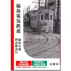 福島電気鉄道 福島交通 阿武隈急行 /  高樹屋