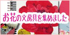 お花の文房具を集めたページはこちらから